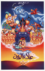 علاء الدين فيلم 1992 ويكيبيديا