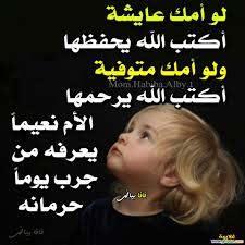 صور عن الام حزينه صورة مؤثرة عن الام حزينه حبيبي