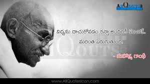 mahatma gandhi quotes in telugu hd best inspirtion