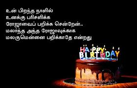 happy birthday wishes in tamil tamil kavithai sms in