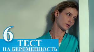 Сериал Тест на беременность 6 серия - русский сериал 2015 HD - YouTube