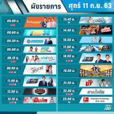 PPTV HD 36 - ตารางออกอากาศ #PPTVHD36 ประจำวันศุกร์ที่ 11...