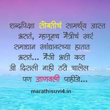 good morning images for friends marathi quoteambition