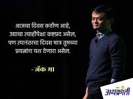 सुविचार मराठी quotes marathimotivation jackma