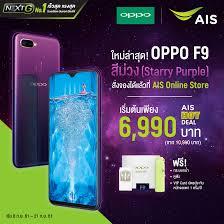 AIS เปิดจอง OPPO F9 สีใหม่ Starry Purple เริ่มต้นเพียง 6,990 บาท  ฟรีของแถมสุดพิเศษ!