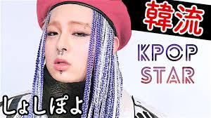 korean kpop star 케이팝스타 makeup