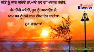 happy new year in punjabi । video messages । quotes