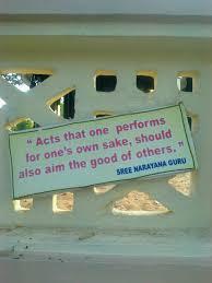 anukampa dashakam ten verses on compassion by sree narayana guru