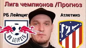 РБ Лейпциг - Атлетико / Лига чемпионов /прогноз - YouTube