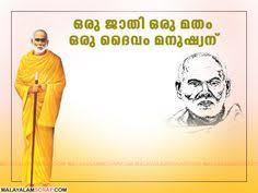 best sri narayana guru images n philosophy house styles