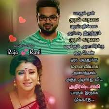 love quotes husband and wife relationship in tamil language