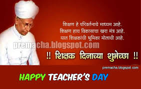 happy teachers day sms message wishes quotes in marathi hindi