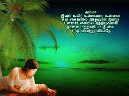 mother es images in tamil