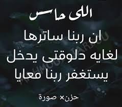حزن صورة Posts Facebook