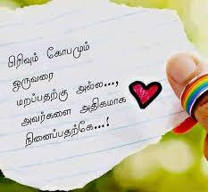 truth quotes in tamil quotesgram