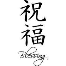 9 Oriental Decor Ideas Chinese Symbols Chinese Symbol Tattoos Chinese Tattoo