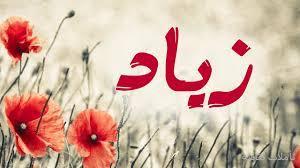 اسم زياد فخامه اسم زياد جعلته اكثر جمالا اروع روعه