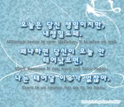 love quotes for him korean life quotes