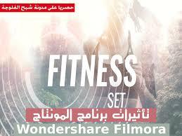 تحميل تأثيرات برنامج المونتاج 2018 Fitness Set Filmora Effects Store
