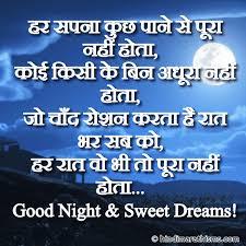 good night sweet dreams sms hindi