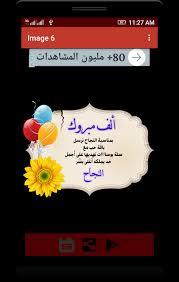 صور تهنئة عيد ميلاد وجميع المناسبات For Android Apk Download