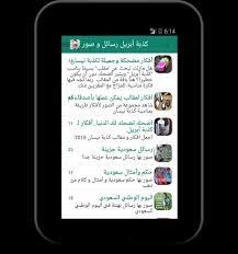 كذبة أبريل رسائل و صور For Android Apk Download
