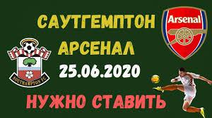 САУТГЕМПТОН - АРСЕНАЛ. 25.06.2020. ПРОГНОЗ НА МАТЧ. - YouTube