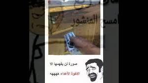 صورة مضحكة عراقية راقية Youtube