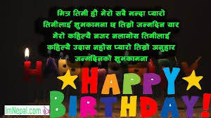 happy birthday wishes for friends in i language best messages