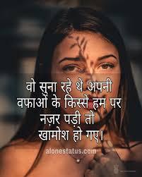 feeling sad status image in