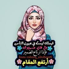 صور بنات كرتونيه بالحجاب رمزيات محجبات كرتون رسم