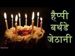 हैप्पी बर्थडे जेठानी birthday wishes for
