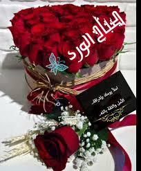 اجمل الورود صباح الخير