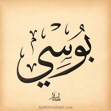 صور اسم ب وسي قاموس الأسماء و المعاني