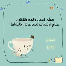 اسعد الله صباحكم جميعا بكل خير صباح النشاط والحيوية صباح