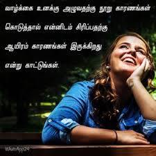 life quotes in tamil life tamil quotes for whatsapp status