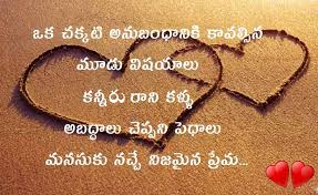 love es in telugu with images
