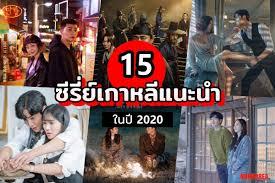 15 ซีรี่ย์เกาหลีแนะนำ ในปี 2020 ไม่ดูถือว่าพลาดมาก! - nonkorea