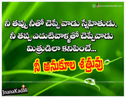 telugu heart touching quotations about friendship
