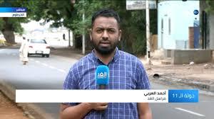 بالفيديو في مشهد مضحك فتاة سودانية تعاكس مراسل قناة الغد