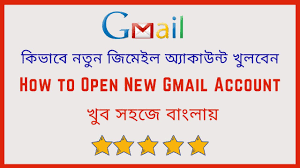 How to Open New Gmail Account | Gmail id খোলার নিয়ম | Gmail ID কিভাবে  খুলতে হয় - YouTube