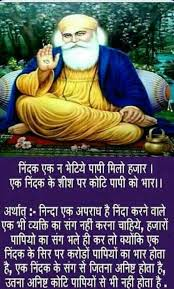 pin by madhu sheel on jay guru dev devotional quotes gurbani