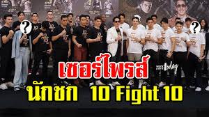 เปิดตัวนักชก 10 Fight 10 ซีซั่น 2 อึ้งหนัก! ผู้หญิงก็