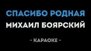Михаил Боярский - Спасибо родная (Караоке) Chords - Chordify