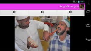 صور مضحكة مغربية بوستات تفطس من الضحك مغربي افضل جديد