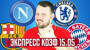 Челси - Бавария / Наполи - Барселона / Прогноз Экспресс Лига ...