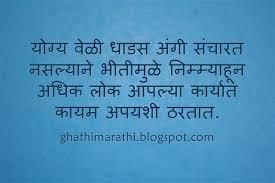 confidence marathisuvichar quotes life quotes pictures