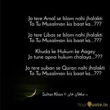 jo tere amal se islam nah quotes writings by md sultan khan