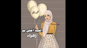 أكبر مجموعة صور بنات جيرلي للعيد العيد أحلى مع مريم شوفي اسمك