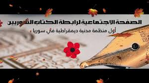 Syrian Writers Association رابطة الكتاب السوريين Videos Facebook